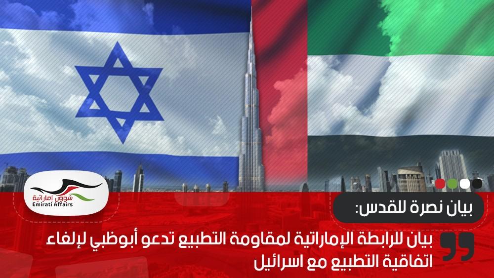 بيان للرابطة الإماراتية لمقاومة التطبيع تدعو أبوظبي لإلغاء اتفاقية التطبيع مع اسرائيل