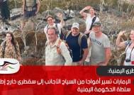 الإمارات تسير أفواجا من السياح الأجانب إلى سقطرى خارج إطار سلطة الحكومة اليمنية