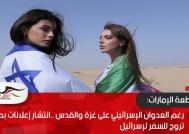 رغم العدوان الصهيوني على غزة والقدس انتشار إعلانات بدبي تروج للسفر لإسرائيل