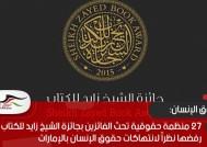 27 منظمة حقوقية تحث الفائزين بجائزة الشيخ زايد للكتاب على رفضها نظراً لانتهاكات حقوق الإنسان بالإمارات