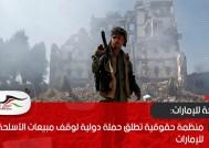 منظمة حقوقية تطلق حملة دولية لوقف مبيعات الأسلحة للإمارات