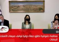 نتنياهو يرفض منح وزيرة في حكومته إذنا بزيارة الإمارات