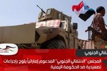 """المجلس """"الانتقالي الجنوبي"""" المدعوم إماراتياً يلوح بإجراءات تصعيدية ضد الحكومة اليمنية"""