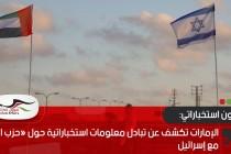 الإمارات تكشف عن تبادل معلومات استخباراتية حول «حزب الله» مع إسرائيل