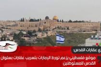 موقع فلسطيني يزعم تورط الإمارات بتسريب عقارات بسلوان في القدس للمستوطنين