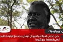 عضو مجلس السيادة بالسودان: نرفض مبادرة إماراتية لتقاسم أراضي الفشقة مع إثيوبيا
