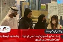 إحياء ذكرى الهولوكوست في الإمارات ... والسفارة الإماراتية تبعث بتعزية للإسرائيليين