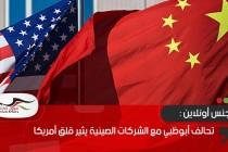 إنتلجنس أونلاين : تحالف أبوظبي مع الشركات الصينية يثير قلق أمريكا