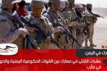 عشرات القتلى في معارك بين القوات الحكومية اليمنية والحوثيين في مأرب