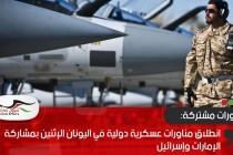 انطلاق مناورات عسكرية دولية في اليونان الإثنين بمشاركة الإمارات وإسرائيل