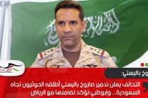 التحالف يعلن تدمير صاروخ باليستي أطلقه الحوثيون تجاه السعودية... وابوظبي تؤكد تضامنها مع الرياض