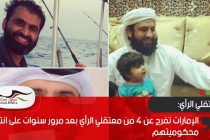 الإمارات تفرج عن 4 من معتقلي الرأي بعد مرور سنوات على انتهاء محكوميتهم