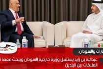 عبدالله بن زايد يستقبل وزيرة خارجية السودان ويبحث معها تعزيز العلاقات بين البلدين