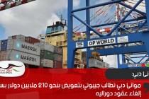 موانئ دبي تطالب جيبوتي بتعويض بنحو 210 ملايين دولار بسبب إلغاء عقود دوراليه