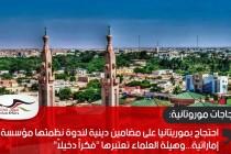 """احتجاج بموريتانيا على مضامين دينية لندوة نظمتها مؤسسة إماراتية...وهيئة العلماء تعتبرها """"فكراً دخيلاً"""""""