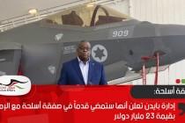 إدارة بايدن تعلن أنها ستمضي قدماً في صفقة أسلحة مع الإمارات بقيمة 23 مليار دولار