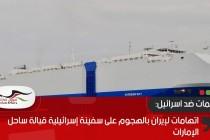 اتهامات لإيران بالهجوم على سفينة إسرائيلية قبالة ساحل الإمارات