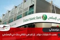 بسبب 6 مليارات دولار.. إن إم سي تقاضي بنك دبي الإسلامي