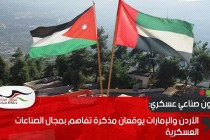 الأردن والإمارات يوقعان مذكرة تفاهم بمجال الصناعات العسكرية