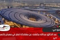 عبد الخالق عبدالله يكشف عن مشاركة قطر في معرض إكسبو دبي