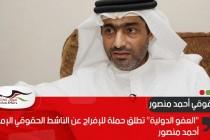 """""""العفو الدولية"""" تطلق حملة للإفراج عن الناشط الحقوقي الإماراتي أحمد منصور"""