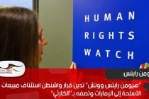 """""""هيومن رايتس ووتش"""" تدين قرار واشنطن استئناف مبيعات الأسلحة إلى الإمارات وتصفه بـ""""الكارثي"""""""