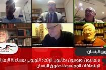برلمانيون أوروبيون يطالبون الإتحاد الأوروبي بمساءلة الإمارات عن الإنتهاكات الممنهجة لحقوق الإنسان