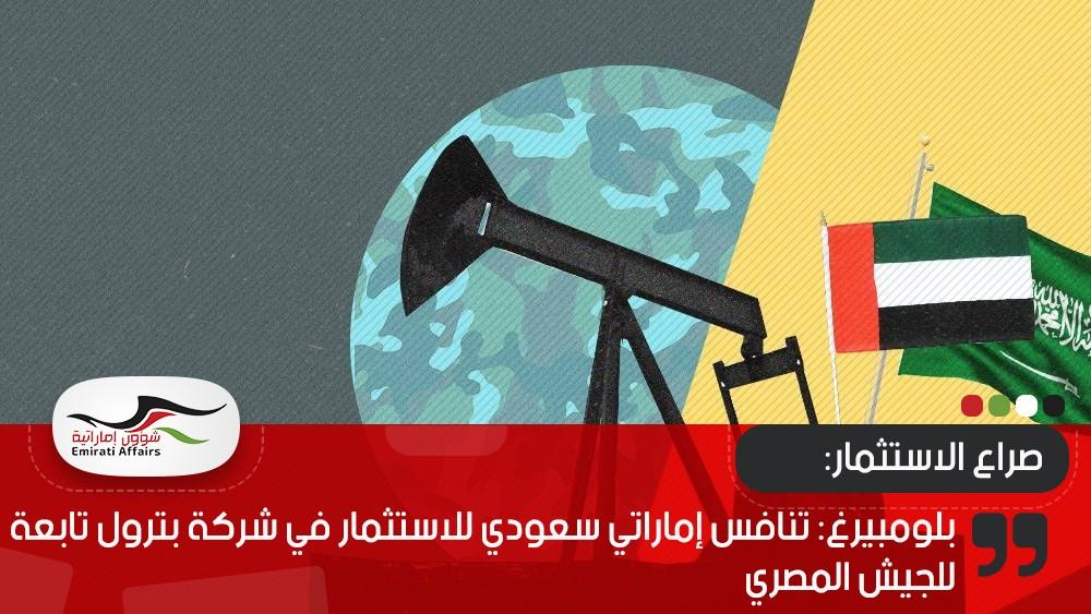 بلومبيرغ: تنافس إماراتي سعودي للاستثمار في شركة بترول تابعة للجيش المصري