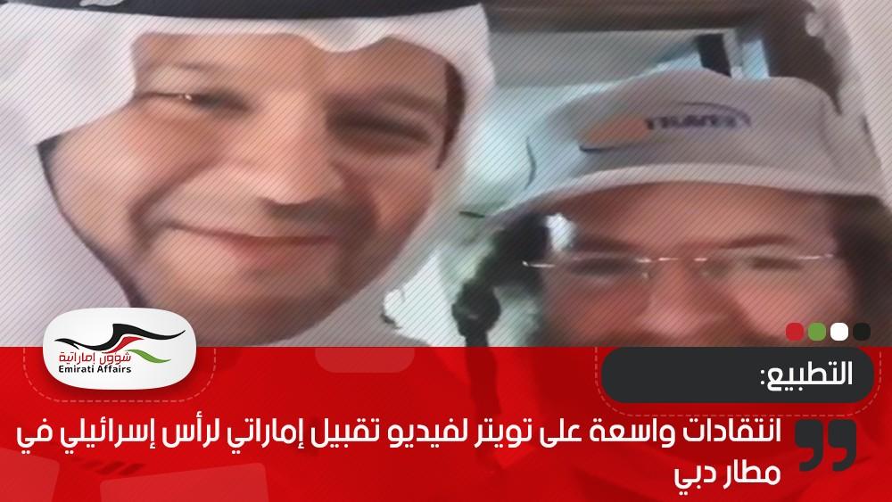 انتقادات واسعة على تويتر لفيديو تقبيل إماراتي لرأس إسرائيلي في مطار دبي