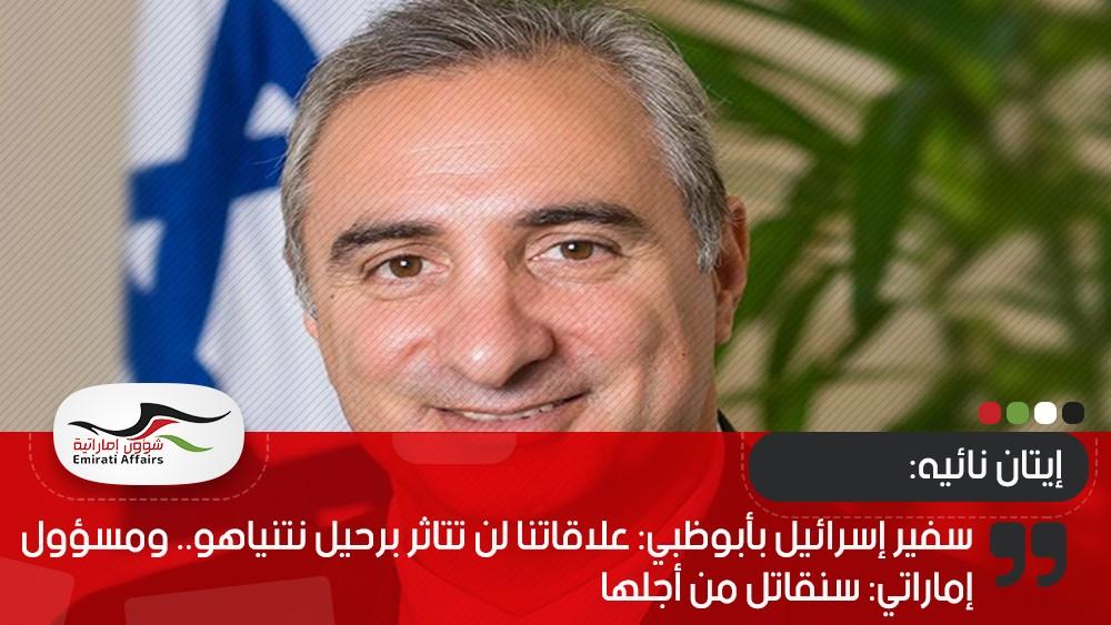 سفير إسرائيل بأبوظبي: علاقاتنا لن تتاثر برحيل نتنياهو.. ومسؤول إماراتي: سنقاتل من أجلها