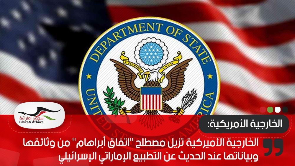 """الخارجية الأميركية تزيل مصطلح """"اتفاق أبراهام"""" من وثائقها وبياناتها عند الحديث عن التطبيع الإماراتي الإسرائيلي"""