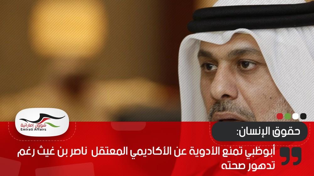 مركز حقوقي:أبوظبي تمنع الأدوية عن الأكاديمي المعتقل  ناصر بن غيث رغم تدهور صحته
