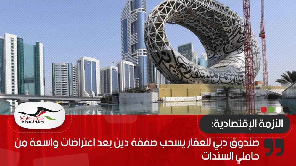 صندوق دبي للعقار يسحب صفقة دين بعد اعتراضات واسعة من حاملي السندات