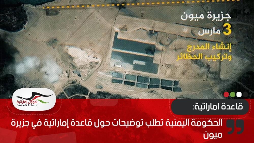 الحكومة اليمنية تطلب توضيحات حول قاعدة إماراتية في جزيرة ميون