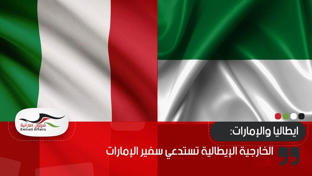 الخارجية الإيطالية تستدعي سفير الإمارات