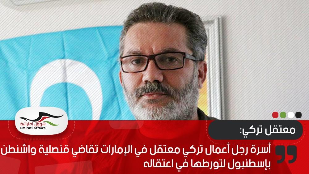 أسرة رجل أعمال تركي معتقل في الإمارات تقاضي قنصلية واشنطن بإسطنبول لتورطها في اعتقاله