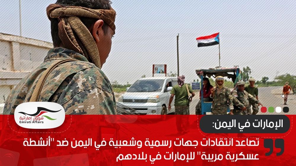 """تصاعد انتقادات جهات رسمية وشعبية في اليمن ضد """"أنشطة عسكرية مريبة"""" للإمارات في بلادهم"""