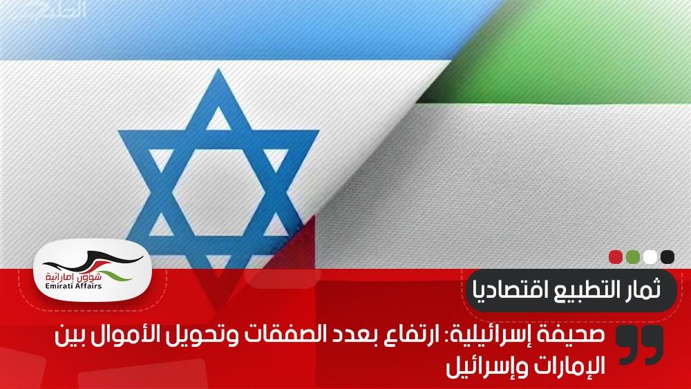 صحيفة إسرائيلية: ارتفاع بعدد الصفقات وتحويل الأموال بين الإمارات وإسرائيل