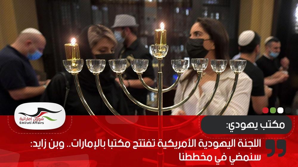 اللجنة اليهودية الأمريكية تفتتح مكتبا بالإمارات.. وبن زايد: سنمضي في مخططنا