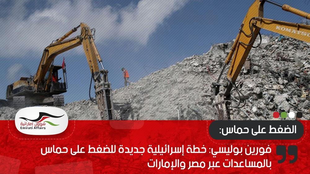 فورين بوليسي: خطة إسرائيلية جديدة للضغط على حماس بالمساعدات عبر مصر والإمارات