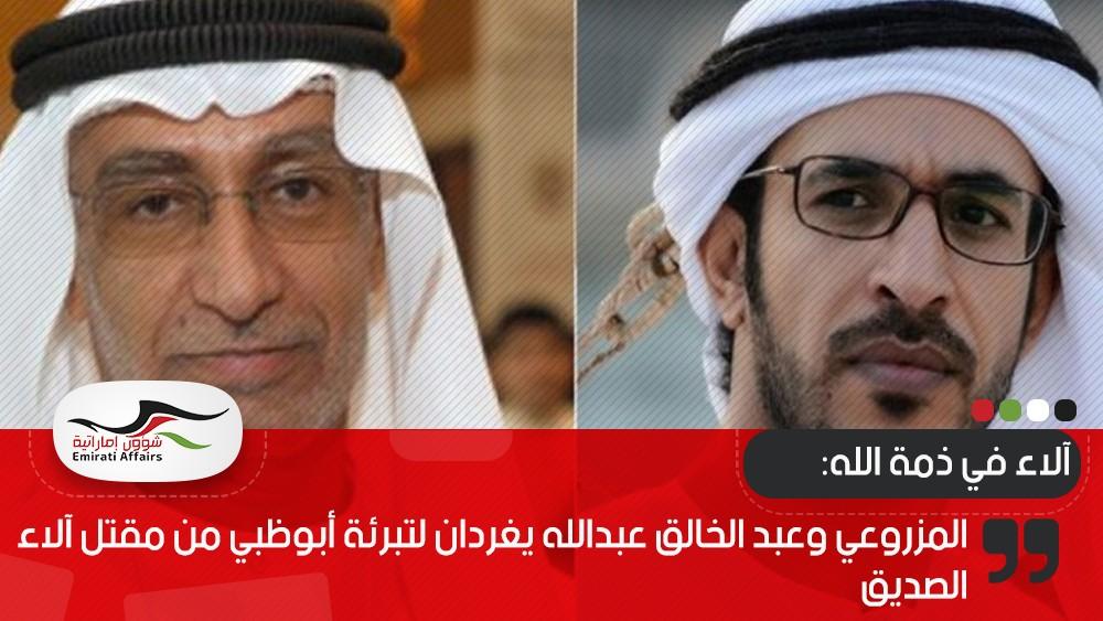 المزروعي وعبد الخالق عبدالله يغردان لتبرئة أبوظبي من مقتل آلاء الصديق