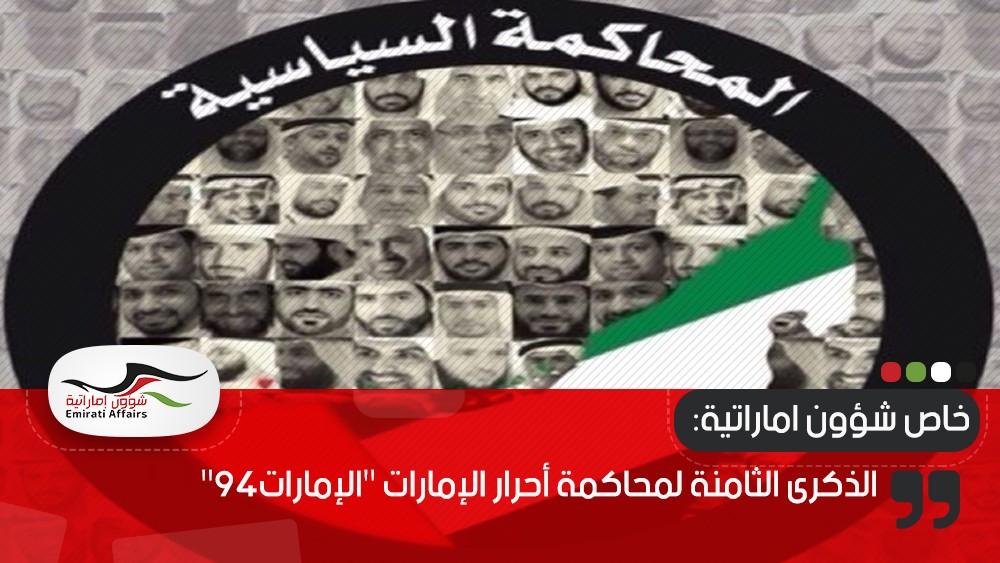"""الذكرى الثامنة لمحاكمة أحرار الإمارات """"الإمارات94"""""""