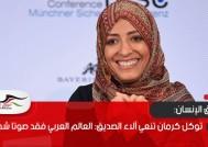 توكل كرمان تنعي آلاء الصديق: العالم العربي فقد صوتا شجاعا
