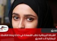 الشرطة البريطانية تطلب الشهادة في حادثة وفاة الناشطة الإماراتية آلاء الصديق