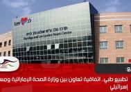 تطبيع طبي.. اتفاقية تعاون بين وزارة الصحة الإماراتية ومستشفى إسرائيلي
