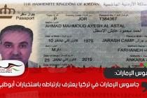 جاسوس الإمارات في تركيا يعترف بارتباطه باستخبارات أبوظبي