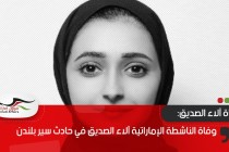 وفاة الناشطة الإماراتية آلاء الصديق في حادث سير بلندن