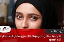 الديمقراطية الآن تدعو بريطانيا للتحقيق بمقتل الناشطة الإماراتية آلاء الصديق