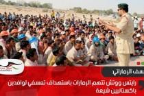 رايتس ووتش تتهم الإمارات باستهداف تعسفي لوافدين باكستانيين شيعة
