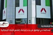 محكمة دبي توافق على بدء إجراءات إفلاس أرابتك الإماراتية